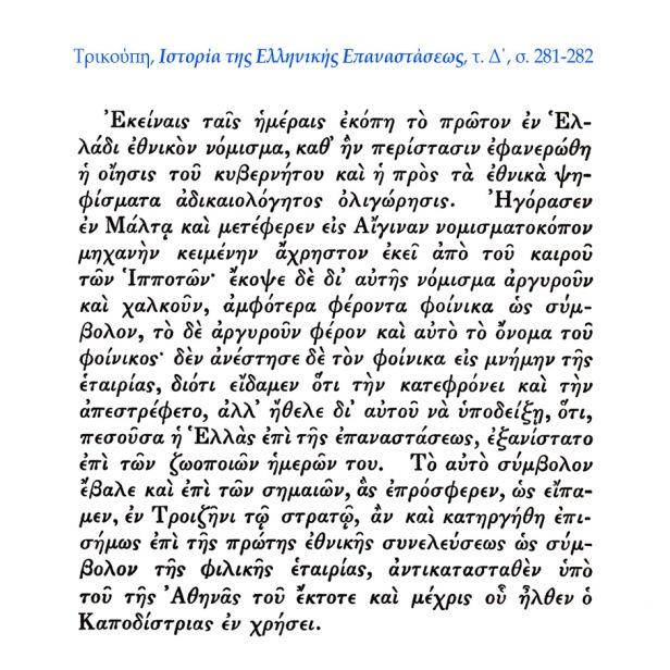 trikoupis-D-281